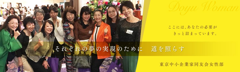 東京中小企業家同友会女性部