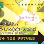 2020埼玉全県経営研究集会
