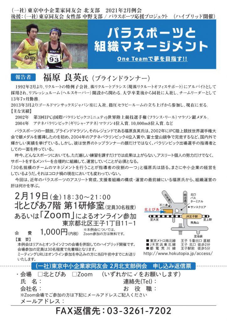 2/19 北支部2月例会パラスポーツと組織マネジメント