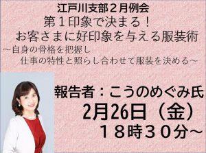 江戸川支部2月例会